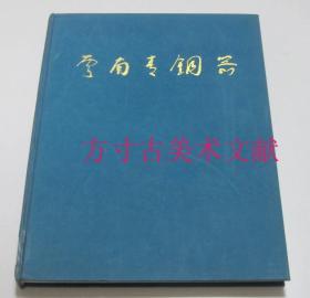 云南青铜器  1981年1版1印 文物出版社  8开布面精装 东海大学馆藏