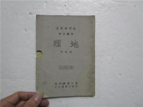 民国37年版 初级中学 地理 第五册