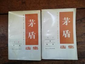 矛盾选集【第一卷、第二卷】