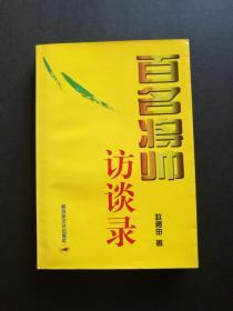 百名将帅访谈录(赵我将旧藏,赵勇田签赠本)