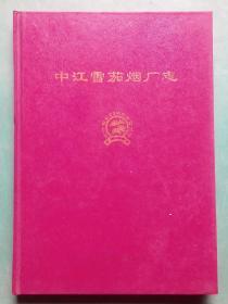 中江雪茄烟厂志,(含中江雪茄烟厂续志),1911-1985年,中江历史,中江