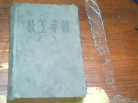 技工手册 1951年