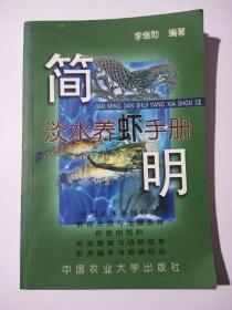 简明淡水养虾手册