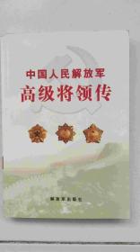 中国人民解放军高级将领传