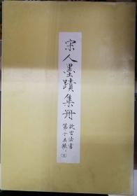 宋人墨迹集册——故宫法书第十五辑(五)