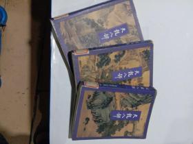 天龙八部 【1.2.5】三本合售