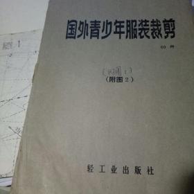 国外青少年服装裁剪60种 附图1、2、3、4【两大张双面绘图】