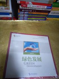 绿色发展:环境保护卷
