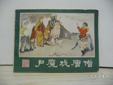 西游记连环画之六  :尸魔戏唐僧