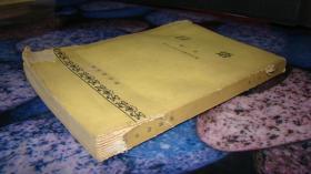 日语 第二册,书口有水印,竖版