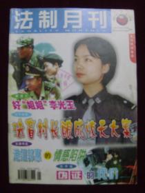 法制月刊2001年第7期(馆藏)