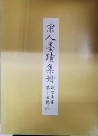 宋人墨迹集册——故宫法书第十五辑(六)