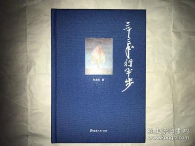 张承志签名     三十三年行半步