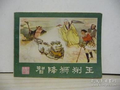 西游记连环画之九  :智降狮猁王