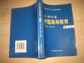 20世纪的中国高等教育:德育卷