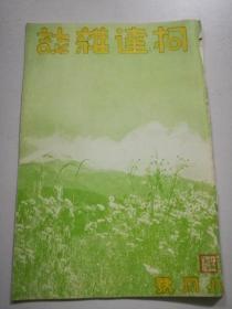 1935年【柯达杂志】八月号( 老照片多,川东猎影记…)