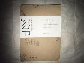 鲁迅文学奖得主  著名作家裘山山签名钤印 家书