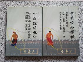 中医经络探秘  上下册   作者李定忠签赠本