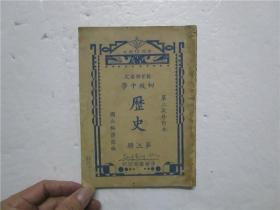 民国37年第二次修订本 初级中学 历史 第三册