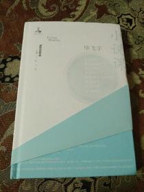 【签名本】毕飞宇签名《小说课》