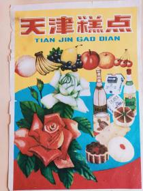 """老商标宣传画:""""天津糕点""""老商标宣传画一张,漂亮,保真包老"""