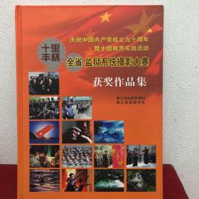 十里丰杯-全省监狱系统摄影大赛获奖作品集