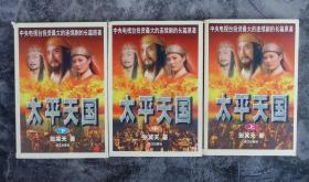 著名作家、原吉林省文联名誉主席 张笑天 2001年 签赠《太平天国上、中、下》共三册(其中签赠于第一册内;漓江出版社 2000年版)  HXTX101478