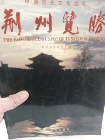 中国历史文化名城《荆州览胜》一册
