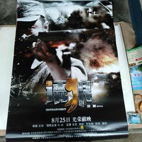 全开电影海报   诱狼  星语心愿  少年借刀杀人  1980年代的爱情5张共售