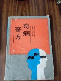 奇病奇方(张谨墉等编著)92年1版1印 正版现货