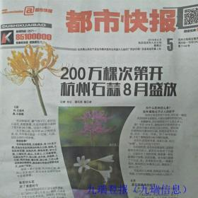 查询购买过期浙江报纸都市快报旧报纸
