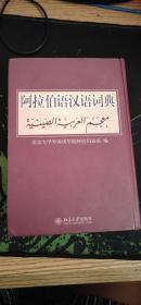 阿拉伯语汉语词典修订本(硬精装2008.12二版一印1420页扉页等3页有笔迹如图内页无笔迹)