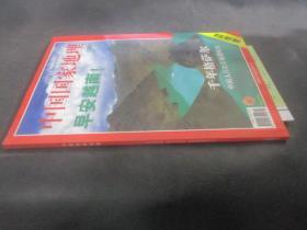 中国国家地理 【2002年7期】