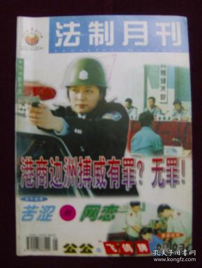 法制月刊2001年第4期(馆藏)