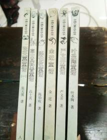 中国儿童文学丛书。叶圣陶童话,严文井童话,金近童话,陈伯吹童话,高士其科普童话,张天翼童话(一)【六册合售】