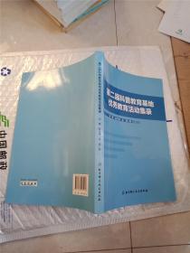 第二届科普教育基地优秀教育活动集录 ISBN:9787530484036