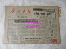 老报纸:广州日报 1988年12月15日 总第9173号——广州要及时发展远洋渔业、乡里妹子进城来:与《乡情》女主角任冶湘偶遇记、读《黄遵宪与近代中国》