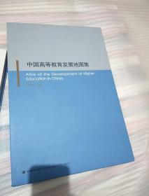 中国高等教育发展地图集