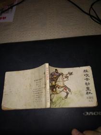 兴唐传之七:程咬金劫皇杠 82年一版一印