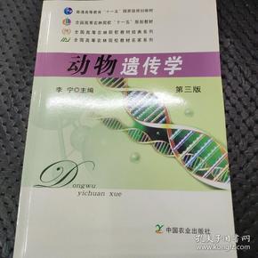 動物遺傳學重點整理