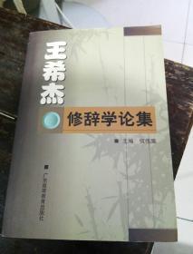 王希杰修辞学论集