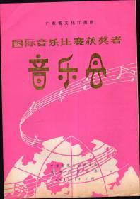 广东省文化厅邀请国际音乐比赛获奖者音乐会(节目单)