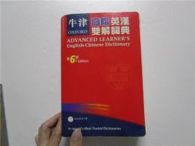 牛津高阶英汉双解词典 第六版 缺光碟(大32开 繁体字版)