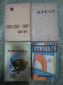 元祖蔬菜汤强健法 修订版