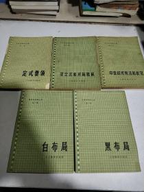 吴清源围棋全集:白布局等5本合售