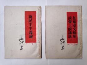 在延安文艺座谈会上的讲话(1964年印刷、有装订孔、内页有笔迹)