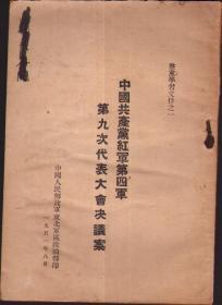 中国共产党红军第四军第九次代表大会决议案(整党学习文件之一)