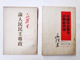 中国革命战争的战略问题(1956年印刷、扉页贴有1张毛主席照片、有装订孔、有笔迹)