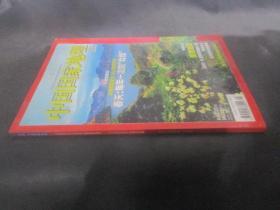 中国国家地理 2010年第5期