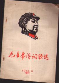 毛主席诗词歌选(蓝字油印本,封面木刻毛像)